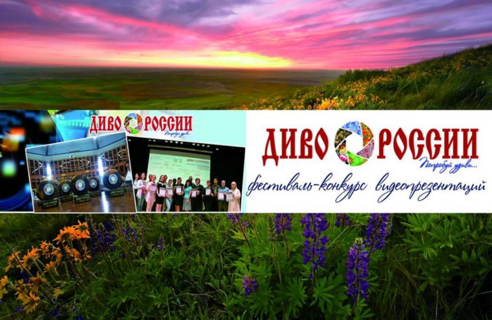 В Туле состоится финал VI Всероссийского фестиваля-конкурса туристических видео «Диво России» - 2019