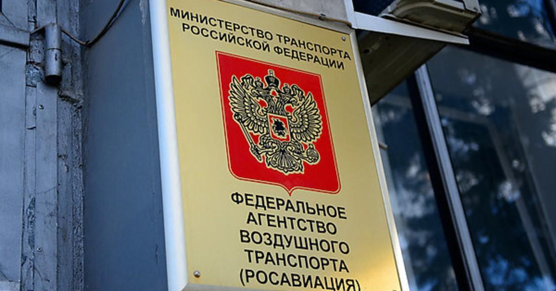 Зачистка Росавиации? Генпрокуратура и ФСБ нашли многочисленные нарушения в работе ведомства Нерадько