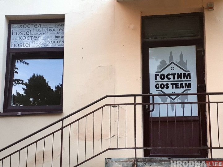 В центре Гродно до конца июля откроется новый хостел