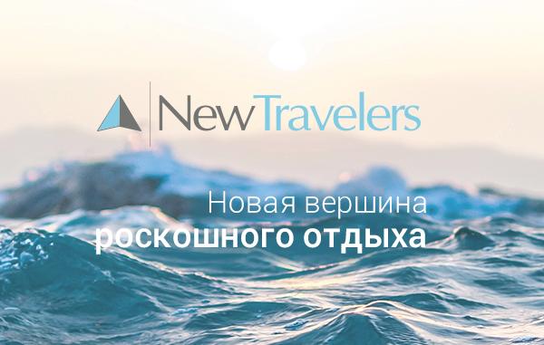 NewTravelers, продолжатель дела Владимира Воробьева, официально объявляет о закрытии