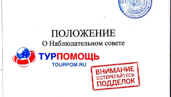 Турпомощь уличили в массированной фальсификации уставных документов