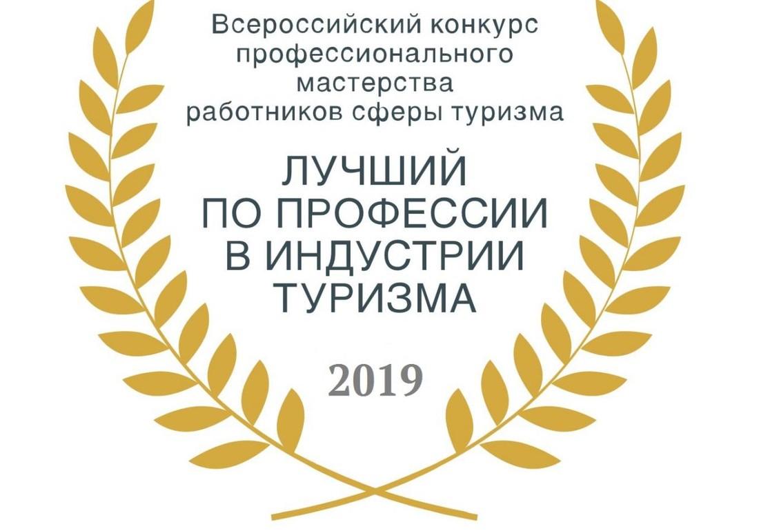 Конкурс «Лучший по профессии в индустрии туризма» ждет заявок