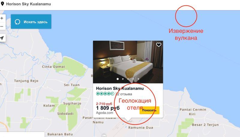 TripAdvisor публикует фейковые 5-балльные отзывы на снесенный вулканом отель