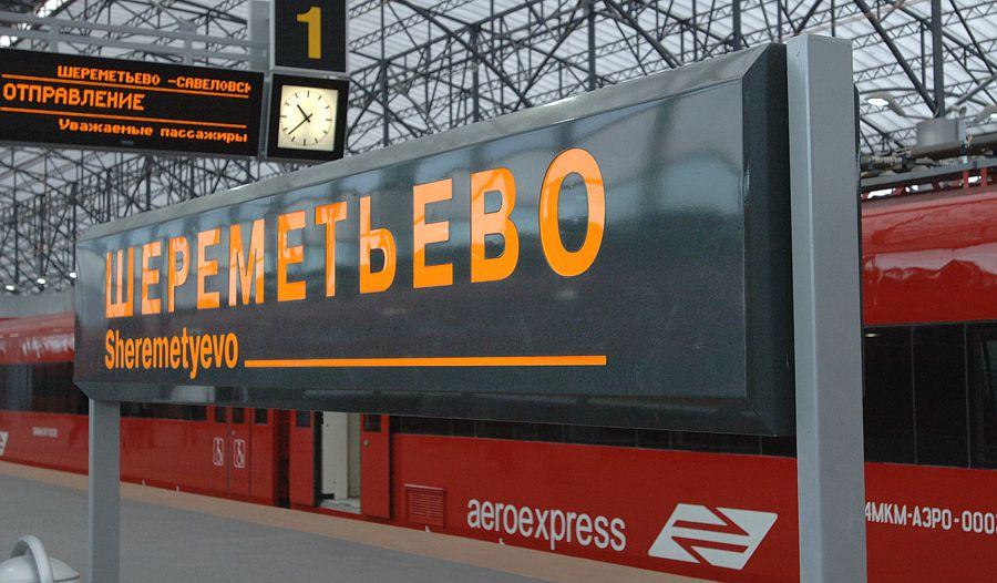 В пиковые дни возврата туристов часть рейсов «Аэроэкспресса» в Шереметьево будет отменена