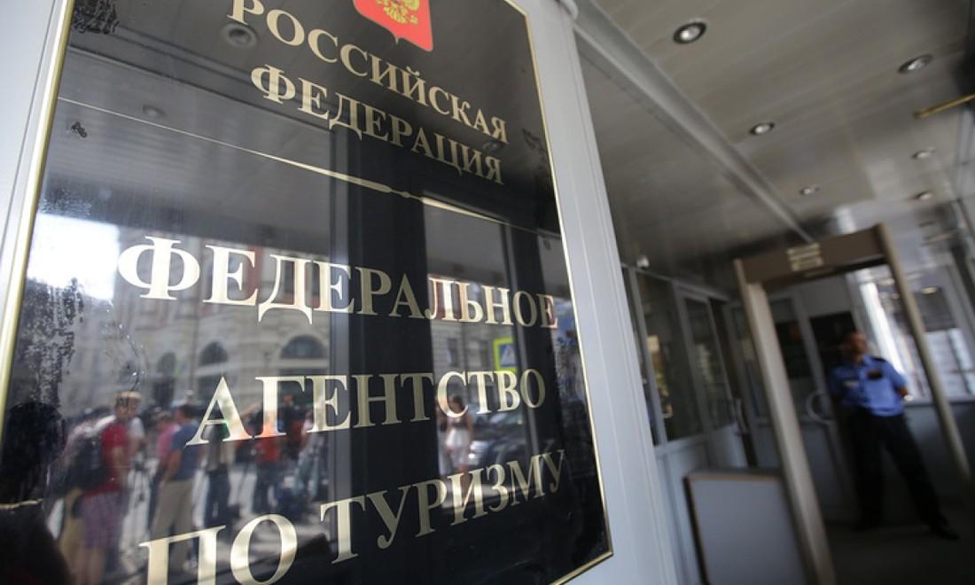 Ещё минус 10: Ростуризм исключил из реестра очередных туроператоров