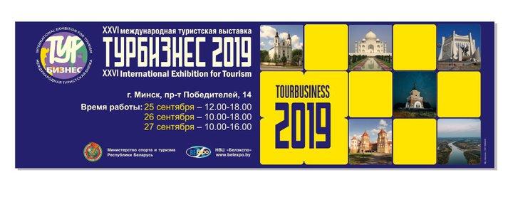 Пять причин посетить выставку «Турбизнес-2019»