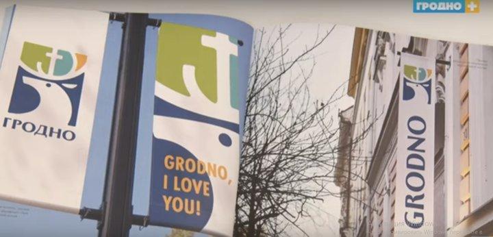 В Гродно выбрали логотип города, но его надо доработать