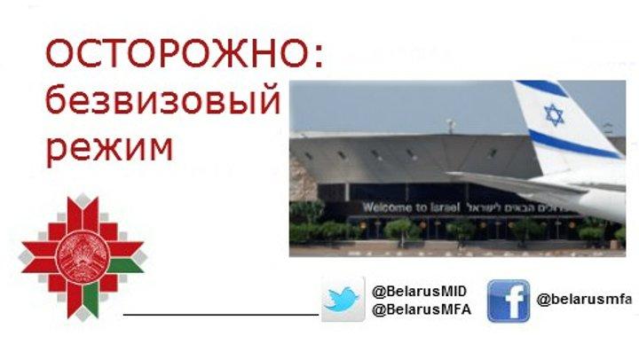 Фото: Фейсбук МИД Беларуси