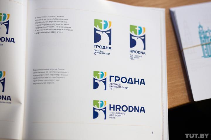 Гродно стал первым городом Беларуси, где есть свой туристический бренд. Смотрите, как он выглядит