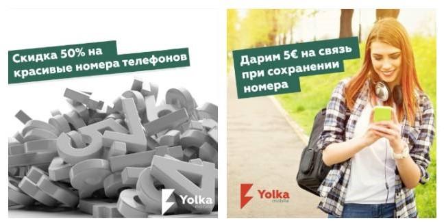 промо-акции Yolka Mobile