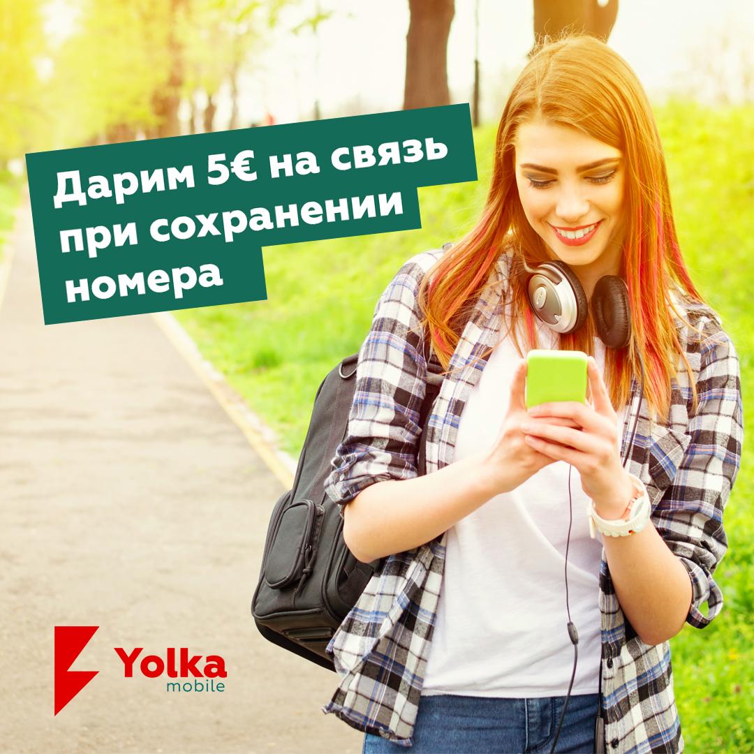 Yolka Mobile - ваш digital-оператор связи в Испании