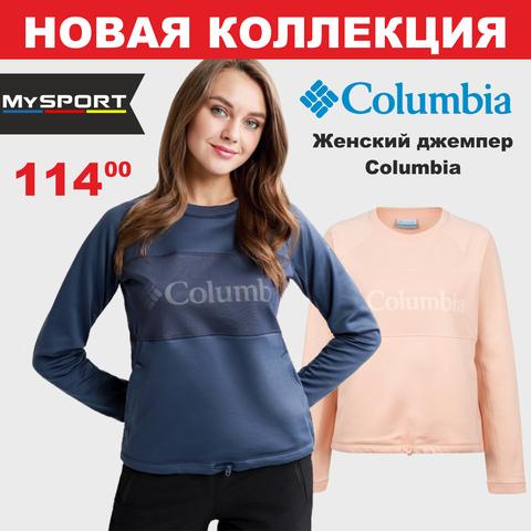 Современные спортивные образы в магазинах Columbia и MySport