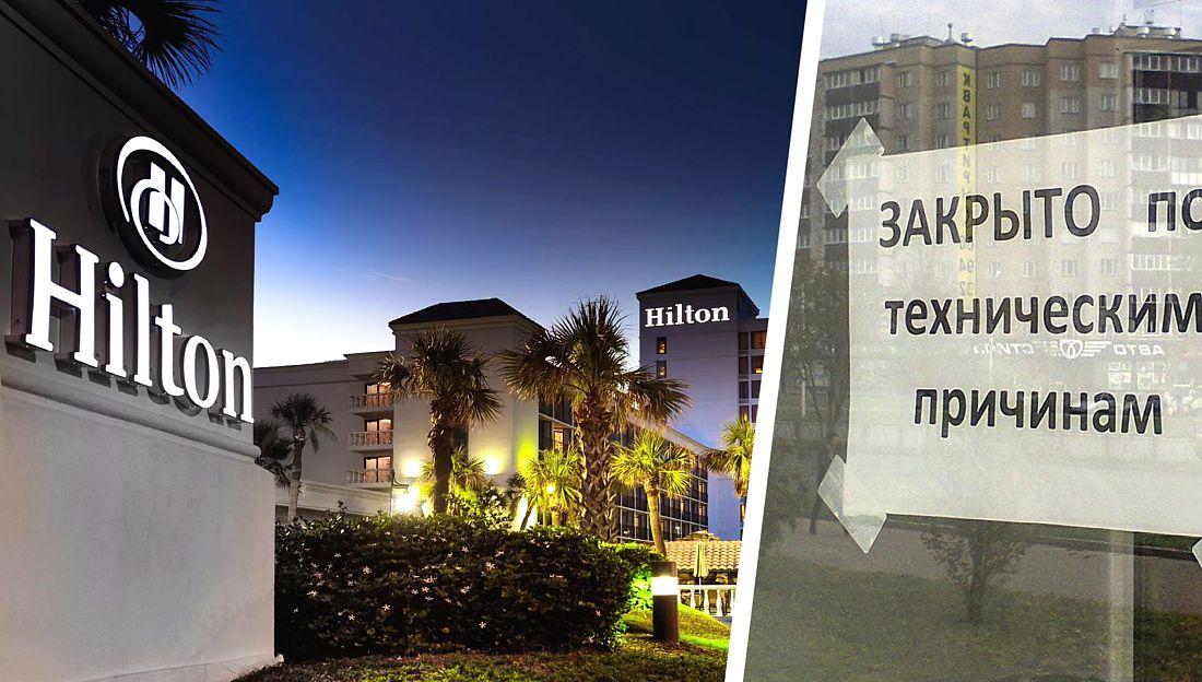 Hilton закрыл 1000 отелей