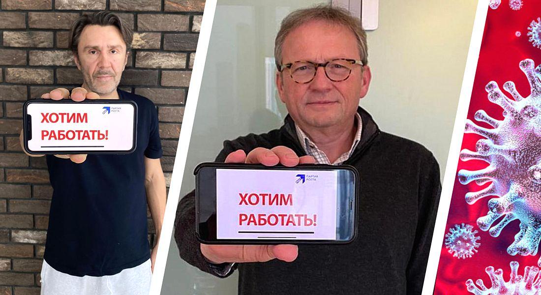 Шнуров и Партия Роста позвала «рассерженных предпринимателей» на первомайский онлайн-митинг