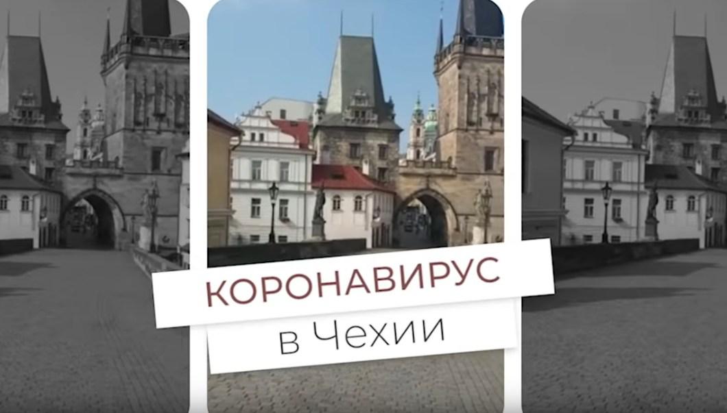 Как Чехия выходит из карантина: поэтапный план