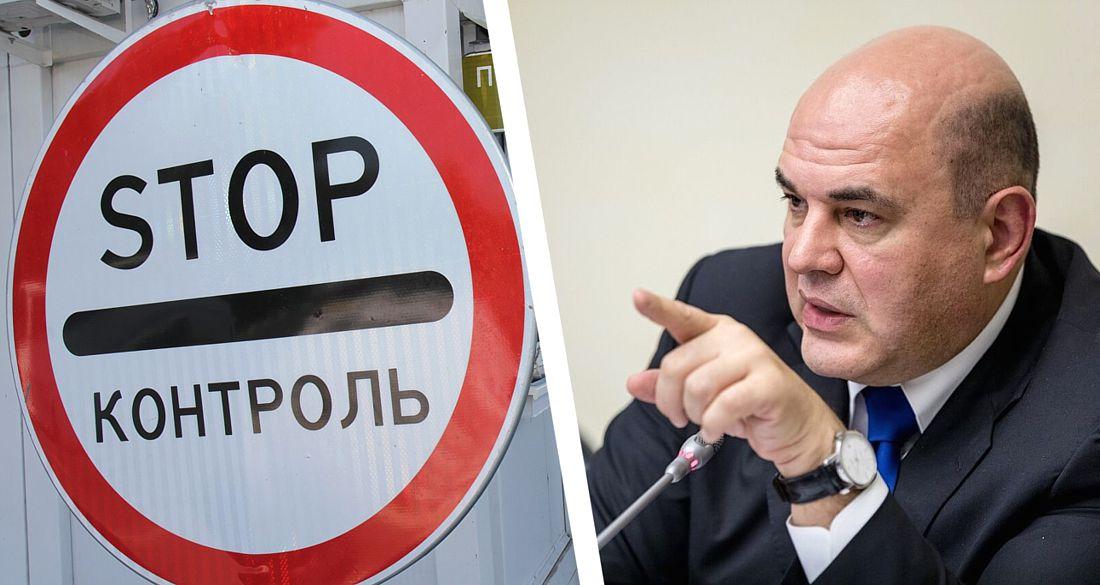 Мишустин продлил запрет на въезд в Россию иностранцев, но не всех