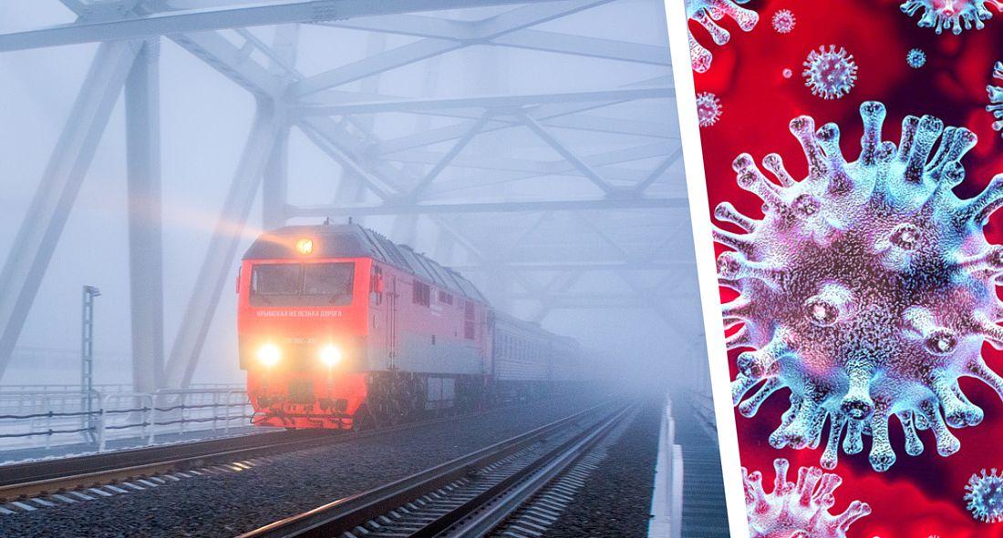 Запуск 9 поездов для туристов в Крым отменён