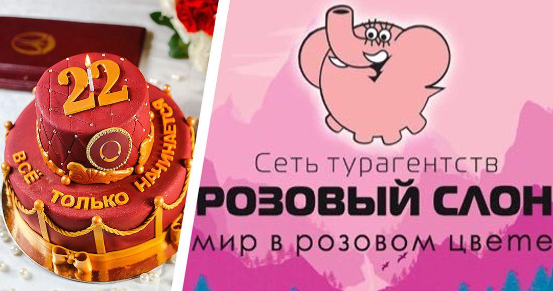 Сегодня «Розовому Слону» - 22 года. Поздравляем!
