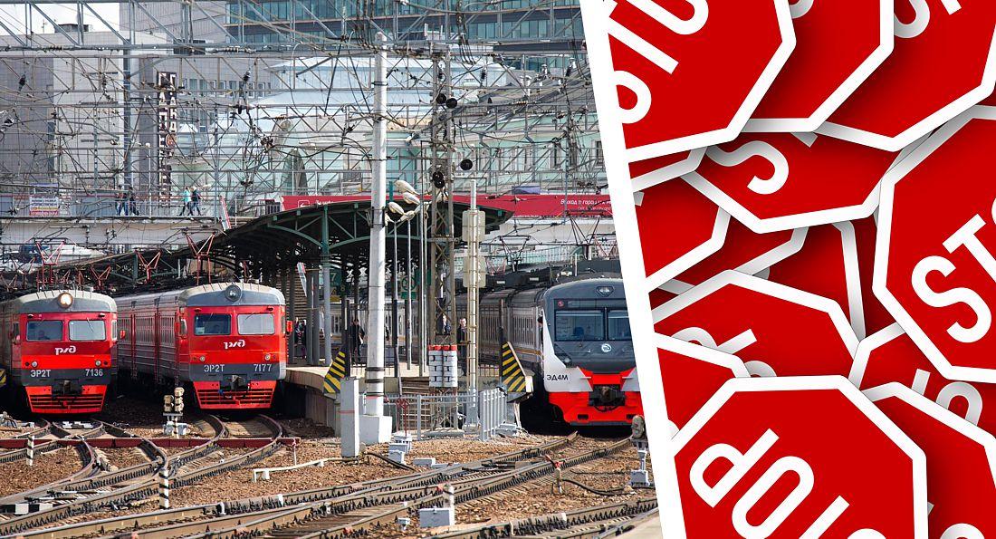 РЖД отменяет сотни поездов: Список и новое расписание