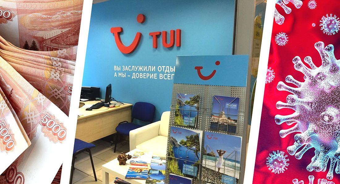 TUI Россия сделала заявление по выплатам денег туристам и ФПО
