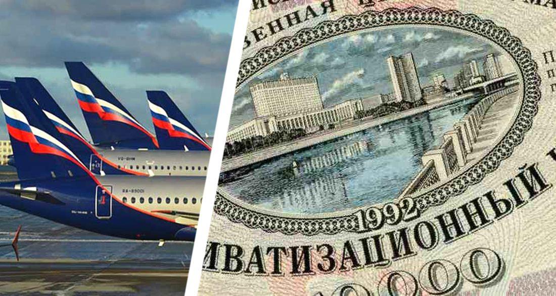 По заветам Чубайса: ваучеры вместо денег - правительство хочет спасти авиакомпании за счет пассажиров