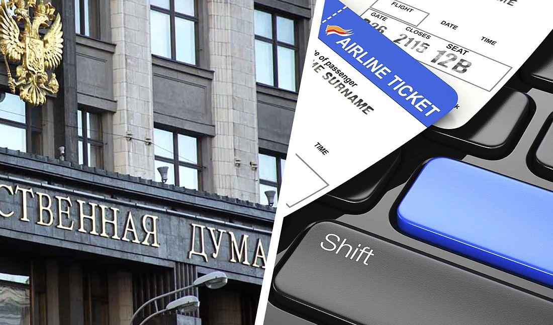 Госдума одобрила Электронную путевку в первом чтении