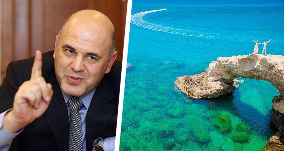 Несмотря на заявление Мишустина, Кипр ждет российских туристов с 1 июля