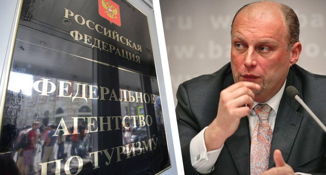 Мишустин уволил замруководителя Ростуризма