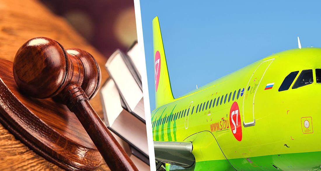 Туристы выбивают деньги из S7 Airlines коллективным иском