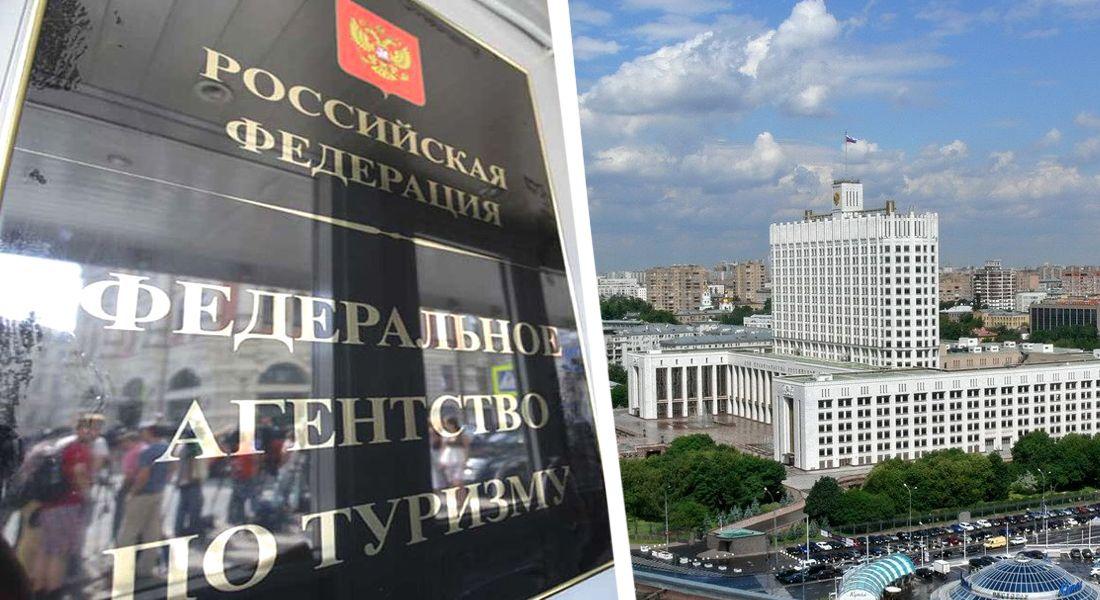 ϟ  Ростуризму повысили статус до министерского