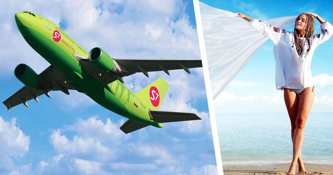 S7 Airlines объявила летнюю распродажу авиабилетов