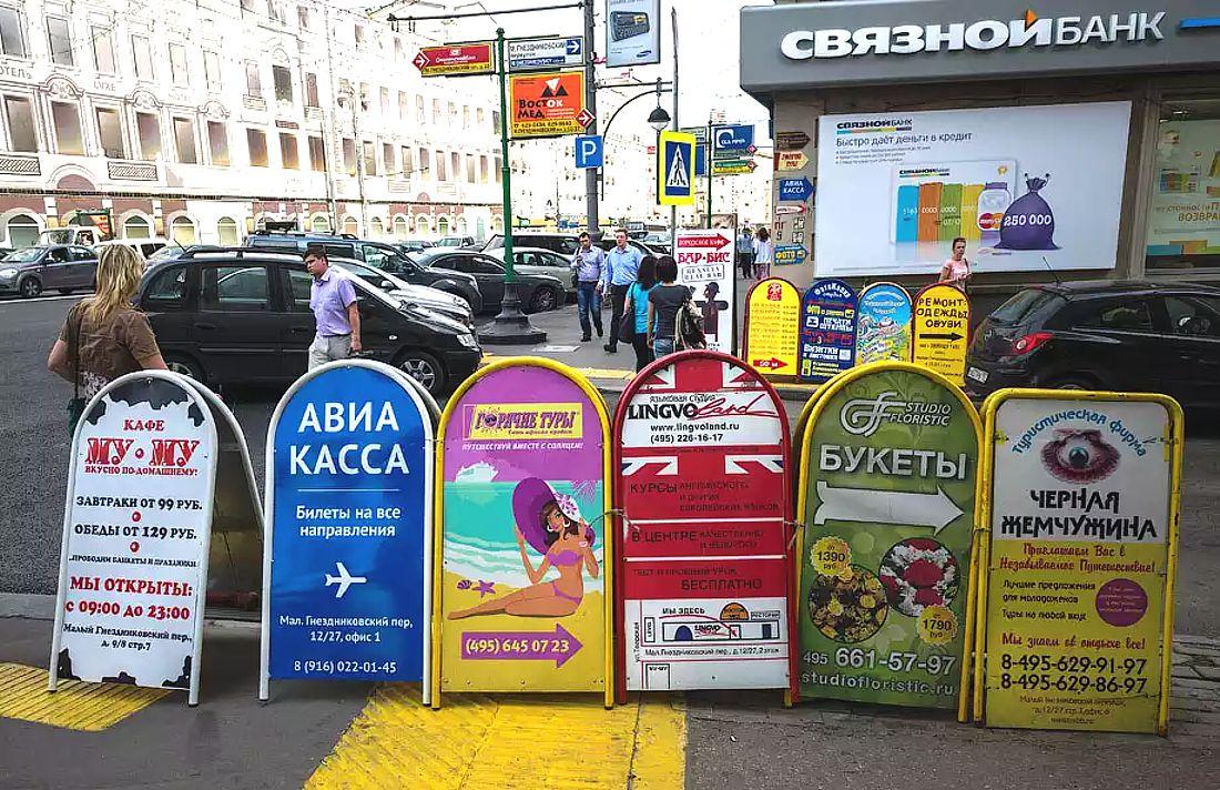 Собянин разрешил открыться в Москве турагентствам