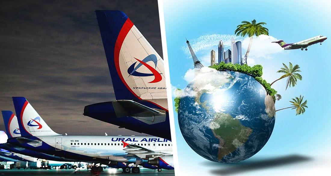 «Уральские авиалинии» сообщили, когда повезут туристов за границу