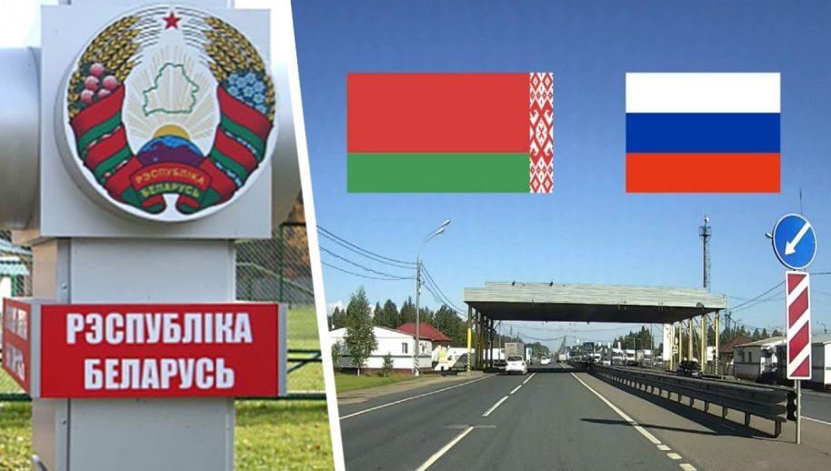 Россия и Белоруссия полностью взаимно открывают свои границы