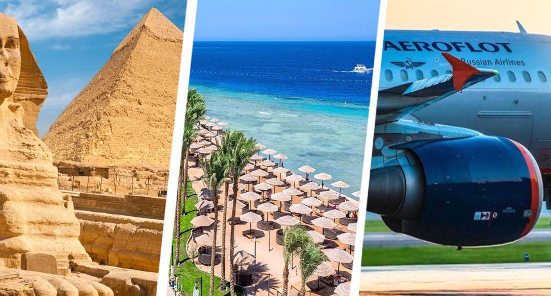 ϟ Аэрофлот запускает рейсы в Египет: озвучено расписание и цены