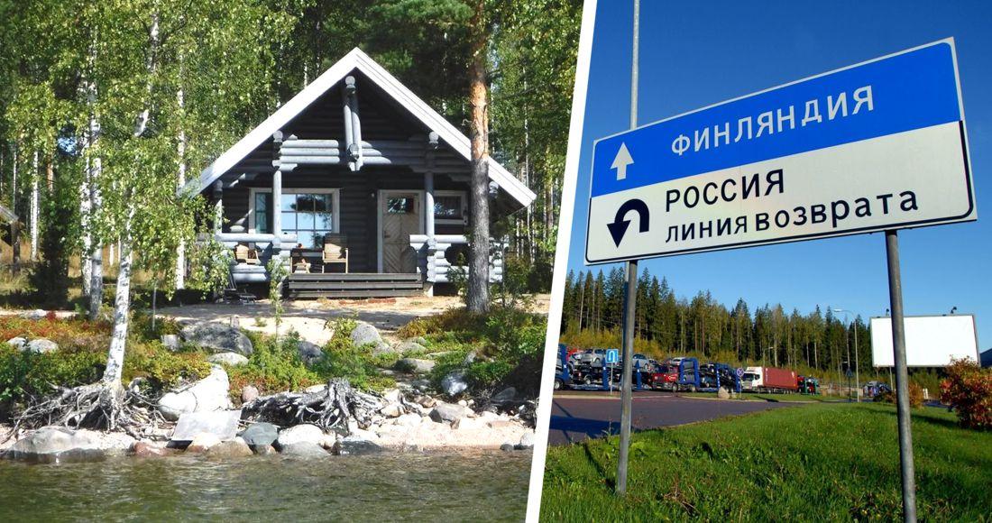 Российские туристы бросились бронировать коттеджи в Финляндии, а финны решили границу пока не открывать