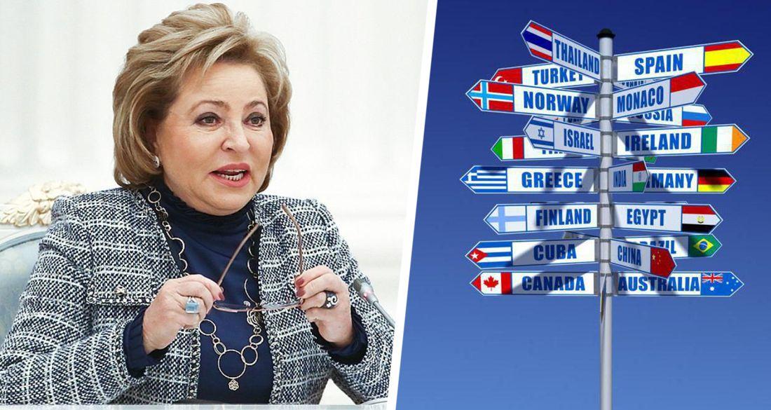 Матвиенко: Россия готова к работе по открытию границ