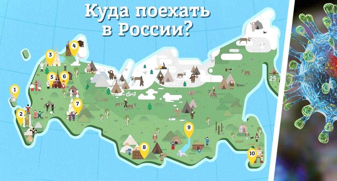 Коронавирус в России на 15.07: туристы замерли в ожидании открытия границ РФ