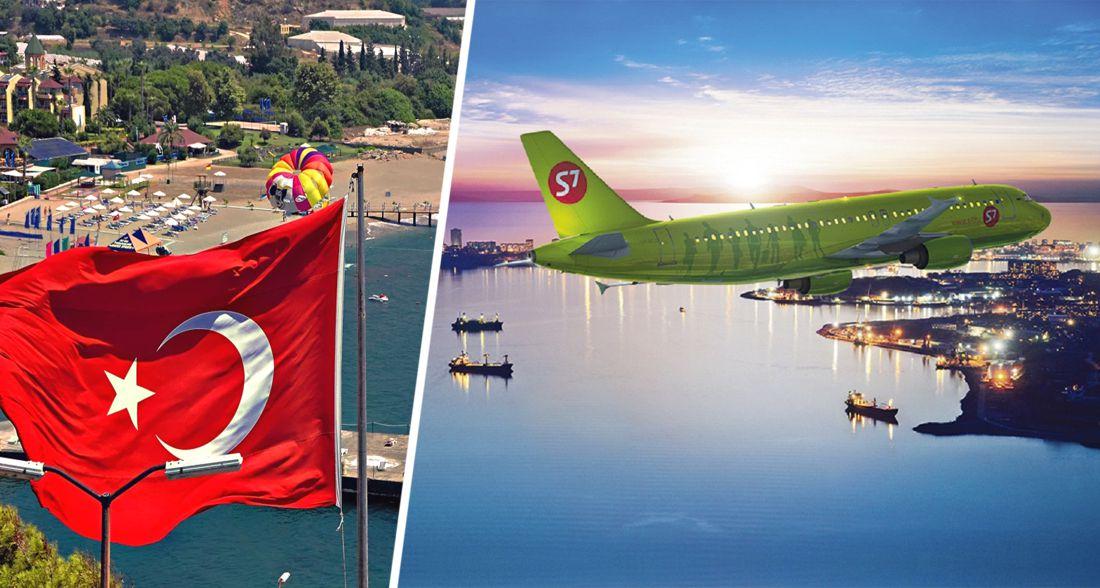 S7 презентовала рейсы в Турцию: подробные расписание и условия