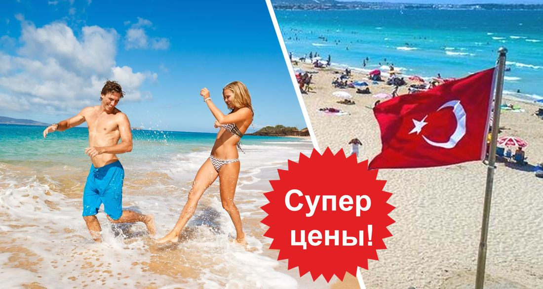 ☀ Туроператоры опубликовали лучшие цены на туры в Турцию в лучших отелях