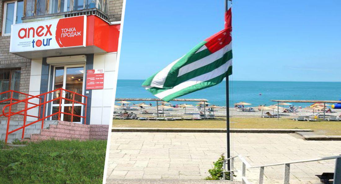 ANEX Tour рекомендует туристам сделать справку по возвращении из Абхазии