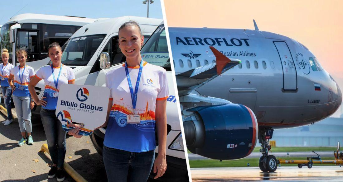 Библио-Глобус расширил перевозку в Турцию за счёт Аэрофлота