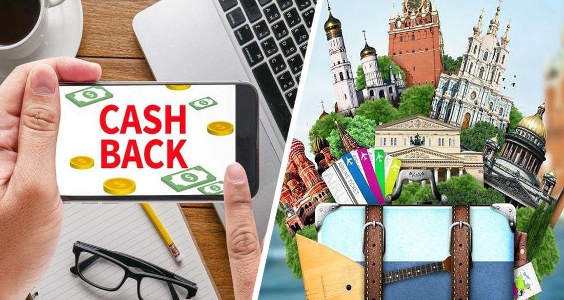 Кэшбэк за отдых в России 2020: отвечаем на вопросы, как туристам гарантированно вернуть до 15 тысяч рублей