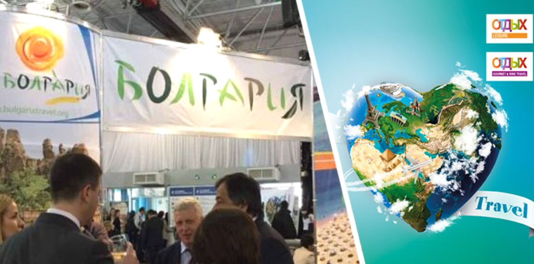 Болгария стала партнером выставки Отдых