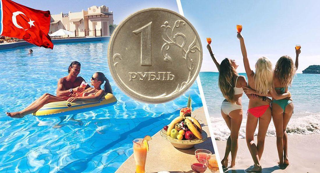 ϟ Для стимуляции спроса российским туристам предложен тур в Турцию за 1 рубль