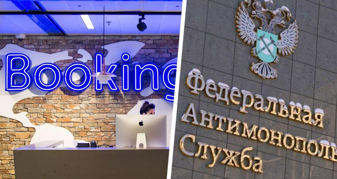 Booking.com проигнорировал ФАС и получил второе предупреждение. Заблокируют ли его сайт в России?