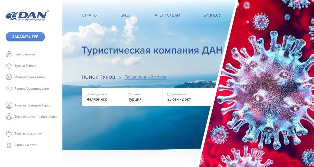 Новая жертва коронавируса: в России потерпел крах очередной туроператор