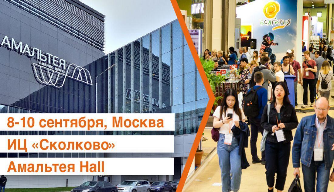 Международный форум-выставка ОТДЫХ Leisure 2020 открывается 8 сентября в АмальтеяHall, ИЦ Сколково, Москва