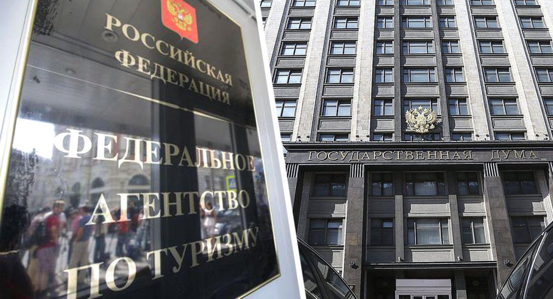 Ростуризм предложил Госдуме ввести наказание для нелегальных турагентов