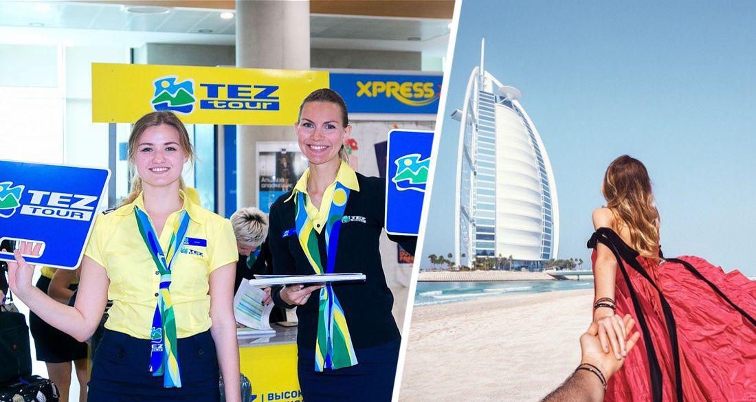 TEZ-tour сообщил расписание рейсов в ОАЭ, открыв продажу туров